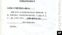 北京当局搜查非政府组织益仁平