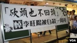 """香港多个团体在旺角举办悼念李旺阳""""被自杀""""一周年"""