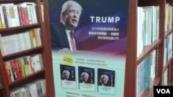 北京新华书店内的川普图书 (申华拍摄)