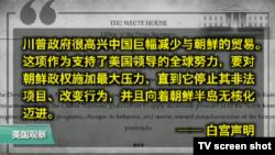 时事看台(黄耀毅):白宫感谢中国配合制裁朝鲜