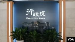 台湾行政院 (美国之音记者申华拍摄)