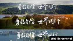 台湾驻外领事馆陆续更换脸书首页照片,与总统蔡英文的脸书封面图片一致。(网络截图)