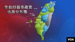 台湾22县市政党执政分布图。