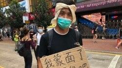 时事大家谈:禁蒙面法禁不住蒙面,北京港府如何收场?