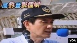 馬英九在彭佳嶼發表講話 ( ETTV 截屏 )