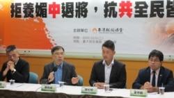 台湾退役将领发表亲中言论引发争议