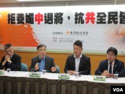 台湾教授协会2020年10月6日举行一场有关退将亲中言论的记者会(美国之音张永泰拍摄)