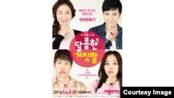 한국 서울 대학로에서 공연 중인 연극 '달콤한 거짓말'. 탈북 여성과 한국 남성이 만나 벌어지는 사랑 이야기를 담고 있다.
