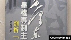 尹振环著《毛泽东皇权专制主义批判》封面 (网络图片)