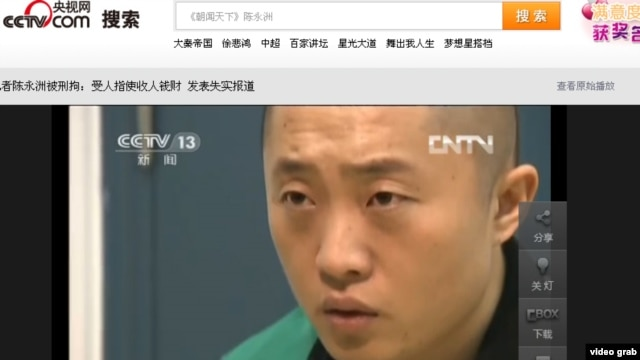 Chen Yongzhou on Chinese state television.