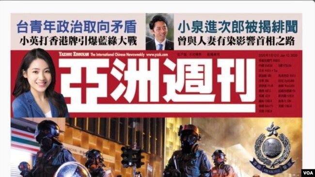 亚洲周刊评选香港警察年度风云人物引发争议