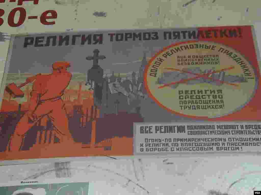苏联反宗教宣传画。打倒宗教节日,宗教阻碍五年计划。