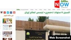 گزارش روزنامه عکاظ چاپ عربستان درباره محاکمه یک شهروند مصری به اتهام جاسوسی برای ایران