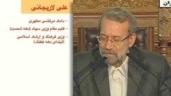 حدادعادل شکست خورد؛ لاریجانی رییس مجلس باقی ماند