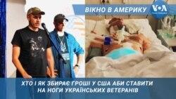 Гроші для українських поранених збирають у США