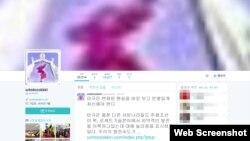 북한의 대남 선전매체 '우리민족끼리'가 운영하는 트위터 계정 캡처 화면.