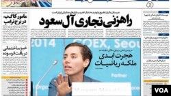 روزنامه دنیای اقتصاد از جمله معدود روزنامه هایی بود که عکس خانم میرزاخانی را در صفحه اول بی حجاب استفاده کرد.
