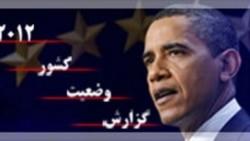 پرزيدنت اوباما «گزارش وضعيت کشور» را ارائه می کند