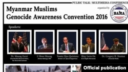 Muslim Genocide Awareness Convention ၂၀၁၆ ညီလာခံ (Photo-Burmese American Muslims Association)