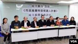 香港民主動力籌辦市民推薦特首候選人計劃。(美國之音湯惠芸攝 )