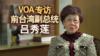 VOA专访台湾前副总统吕秀莲:让台湾就当台湾