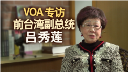 《海峡论谈》专访前台湾副总统吕秀莲 谈美台关系40年