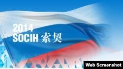 2014年索契冬奥会官方网站