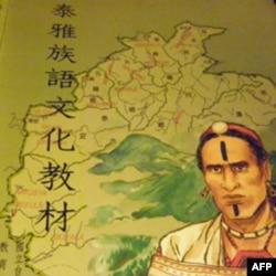 台湾政府出版的泰雅族语文化教材