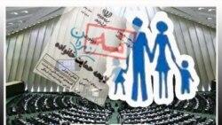 بعضی محافظه کاران سرسخت نيز لايحه حمايت از خانواده را ضايع کننده حقوق زنان در ايران می بينند