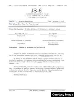 双方对薄公堂的加州联邦法庭公布的文件