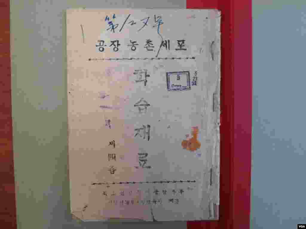 1951년 북한에서 발행된 공장 농촌 세포 '학습재료 1호'. 미 의회도서관 소장.