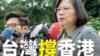 """學者:北京處理香港危機的手法為蔡英文""""助選"""""""