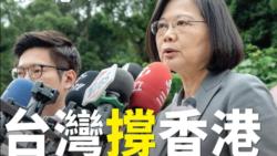 香港大游行后 台湾有意问鼎总统宝座人士论一国两制
