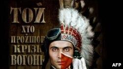 Плакат к фильму «Тот Кто Прошел Сквозь Огонь»