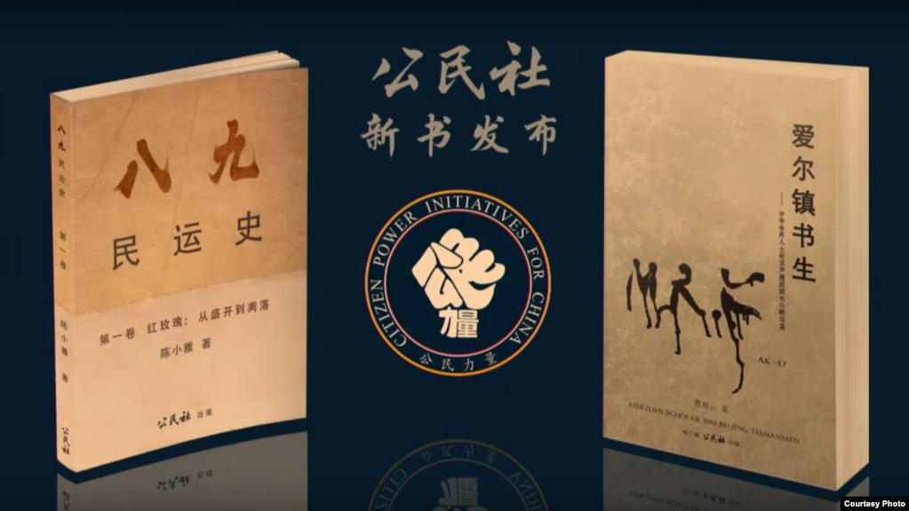 """""""六四""""30周年前夕,华盛顿非政府组织""""公民力量""""推出两本与""""89天安门运动""""相关的新书。"""