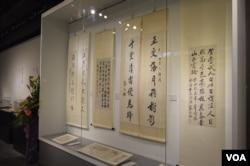 展廳內台灣主辦方提供的蔡元培等先生之真跡(美國之音申華拍攝)