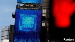 新華社在紐約曼哈頓時報廣場的廣告。(2020年3月2日)