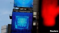 កញ្ចក់ផ្សាយពាណិជ្ជកម្មទីភ្នាក់ងារសារព័ត៌មាន Xinhua នៅ Times Square ក្នុងសង្កាត់ Manhattan ទីក្រុងញូវយ៉កកាលពីថ្ងៃទី០២ ខែមីនា ឆ្នាំ២០២០។