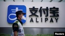 一名保安站在蚂蚁集团支付宝上海办公室的标识前。(2020年9月22日)