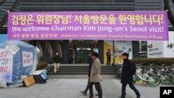 한국 서울 광화문 광장에 김정은 북한 국무위원장의 답방을 환영한다는 현수막이 걸려있다.