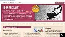 """昙花一现的广东""""三农直通车""""关注陈光诚网页截屏"""