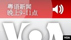 粤语新闻 晚上9-11点