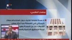 سوریه بار دیگر به استفاده سلاح شیمیایی متهم شد