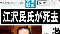 """日本媒體廣泛報道江澤民去世的消息﹐其中""""產經新聞""""更加一號外形式報導江澤民去世後的權力影響。"""