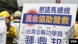 台灣法輪功在總統府前集會要求救援鍾鼎邦(美國之音葉兵拍攝)