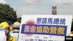 台湾法轮功在总统府前集会要求救援钟鼎邦 (美国之音叶兵拍摄)