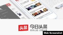 """VOA连线(罗四鸰):""""今日头条""""遭整顿,政府进一步管控互联网?"""
