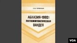 """სვეტლანა ჩერვონნაიას წიგნი - """"აფხაზეთი პოსტკომუნისტური ვანდეა"""""""