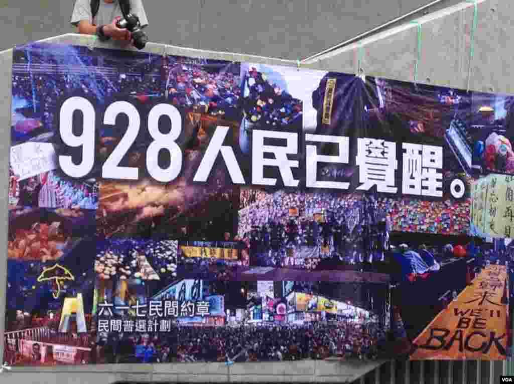 港人重返金钟纪念雨伞革命两周年(美国之音海彦拍摄)