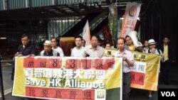 數十名民主派團體代表遊行要求候任特首林鄭月娥上任後重啟政改。(美國之音湯惠芸攝 )
